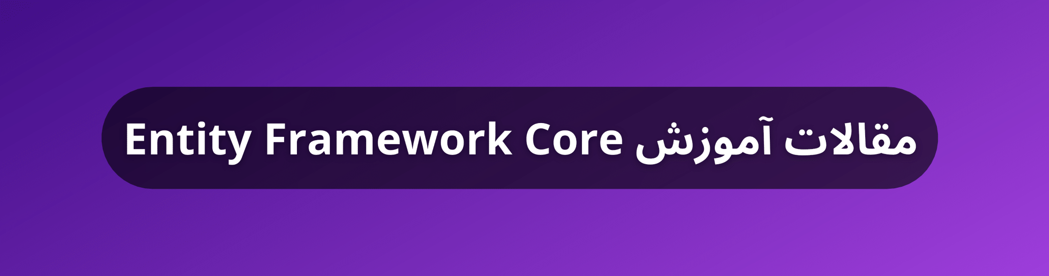 آموزش نصب Entity Framework Core